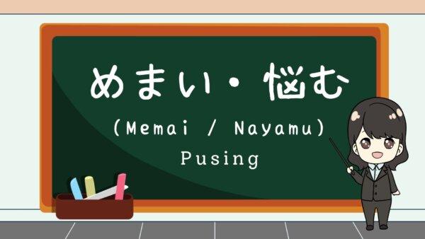Memai / Nayamu (Pusing)  – Belajar Bahasa Jepang