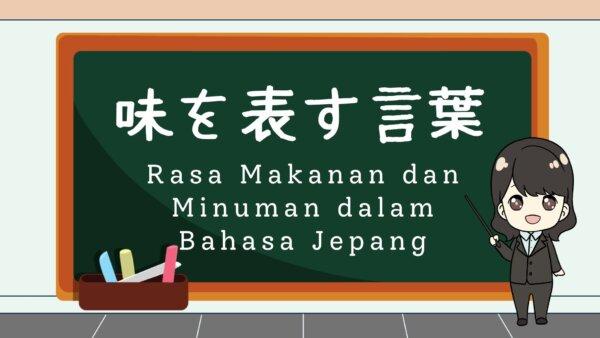 Aji wo Arawasu Kotoba (Istilah yang Menunjukkan Rasa Makanan dan Minuman)  – Belajar Bahasa Jepang