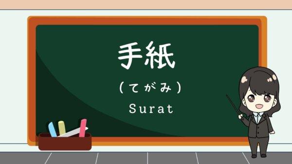 Tegami (Surat)  – Belajar Bahasa Jepang