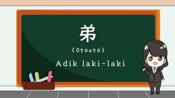 Otouto (Adik laki-laki)  – Belajar Bahasa Jepang