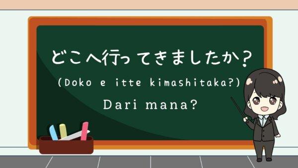 Doko e itte kimashitaka? (Dari mana?)  – Belajar Bahasa Jepang
