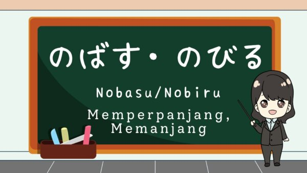 Nobasu / Nobiru (Memanjang, Memperpanjang)  – Belajar Bahasa Jepang