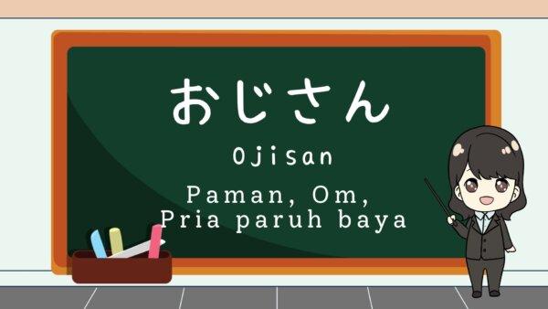 Oji / Ojisan (Om / Paman)  – Belajar Bahasa Jepang