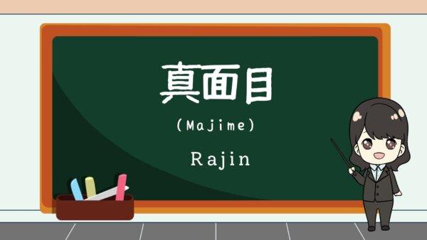 Majime (Rajin, Teliti)  – Belajar Bahasa Jepang